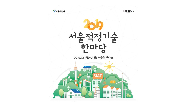 서울적정기술한마당
