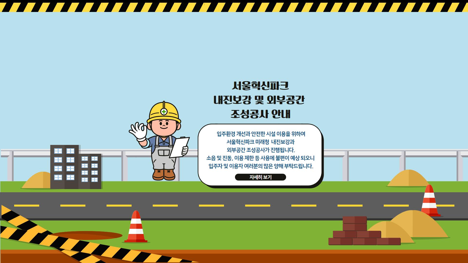 서울혁신파크 내진보강 및 외부공간 조성공사 안내문