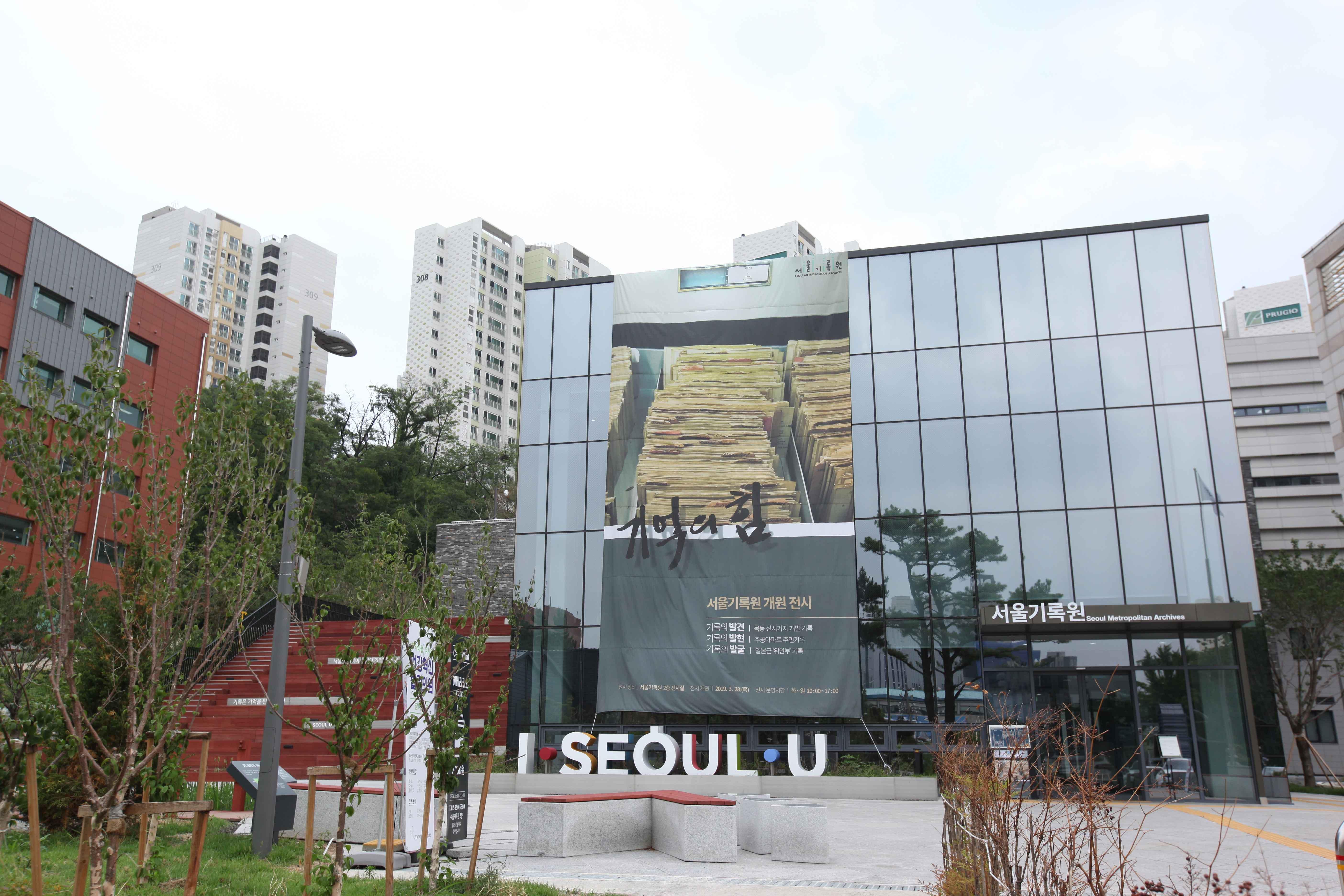 서울기록원
